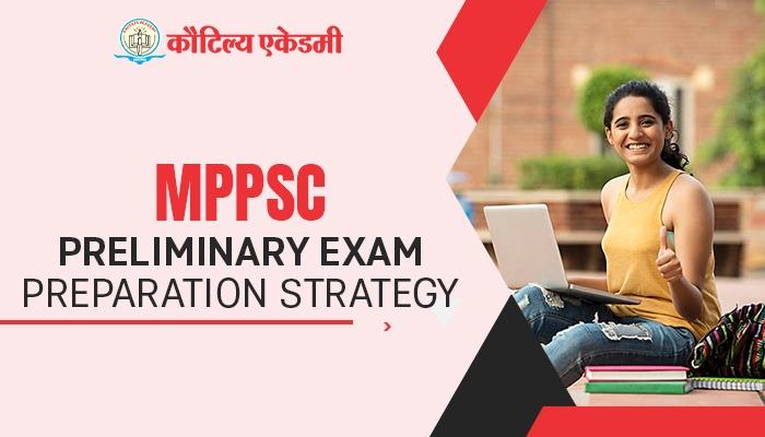MPPSC Preliminary Exam Preparation Strategy